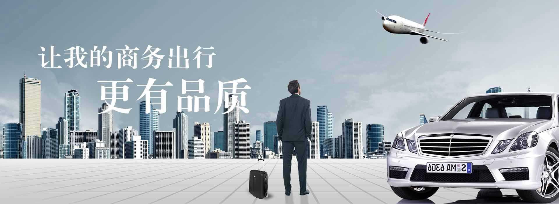 太原汽车租赁公司服务项目,商务租车、企业租车、会议租车、婚庆租车