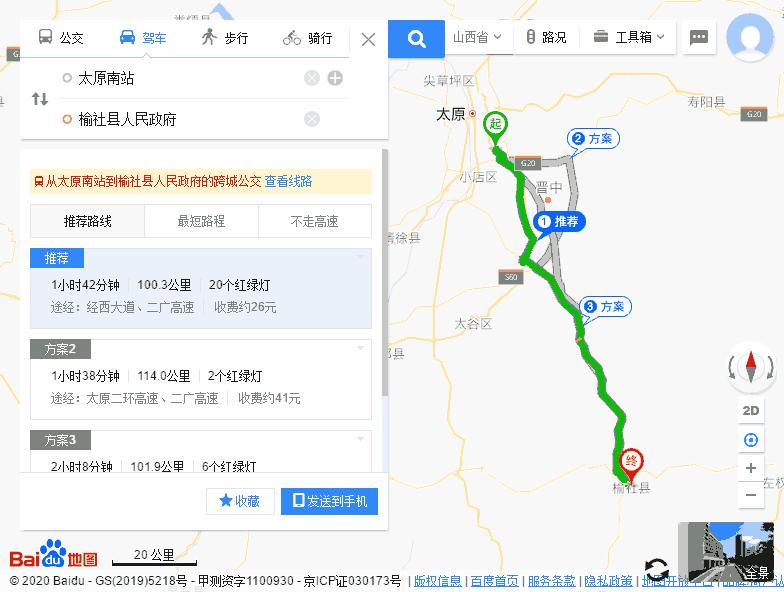 万博体育manbetx手机官网体育app万博下载到榆社多少钱.png